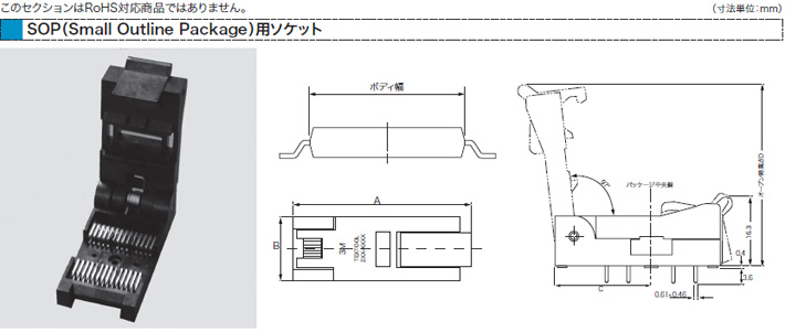 SOP(Small Outline Package)用ソケット